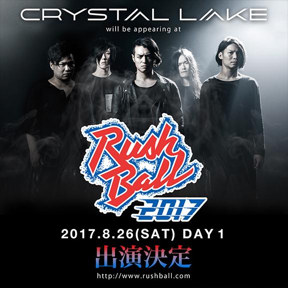 RUSHBALL2017_mini
