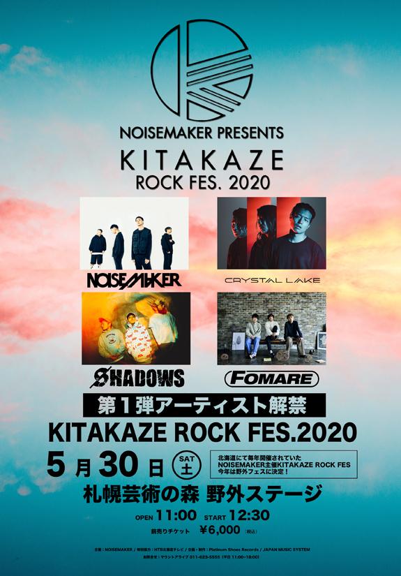 KITAKAZE_mini