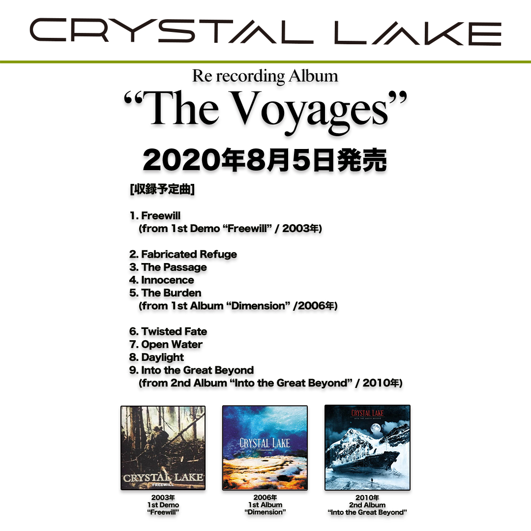 20200606_TheVoyages告知